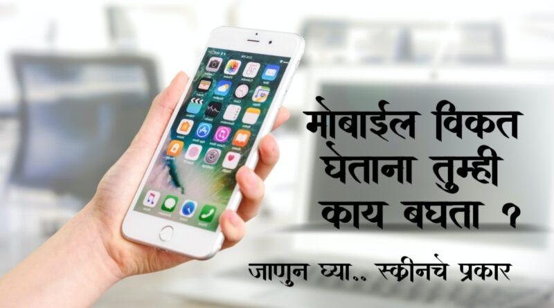 मोबाईल विकत घेताना तुम्ही काय बघता ? | Lets Identify Top 8 Types of Mobile Screens