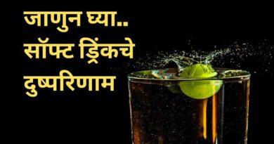 सॉफ्ट ड्रिंकचे दुष्परिणाम !Most 11 Side Effects Of Soft Drinks For Health's in Marathi