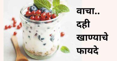 दही खाण्याचे 18 प्रभावी आरोग्य फायदे | Dahi khanyache Top 18 Health Benefits in Marathi