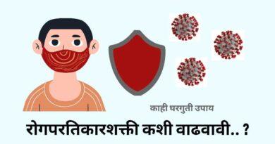 रोगप्रतिकारक शक्ती कशी वाढवावी ? | How to boost the Immune system in Marathi
