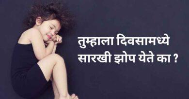 जास्त झोप येण्याच्या सवयीला आळा कसा घालाल ? How to control excessive sleep in marathi