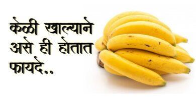 नियमित केळी खाण्याचे फायदे