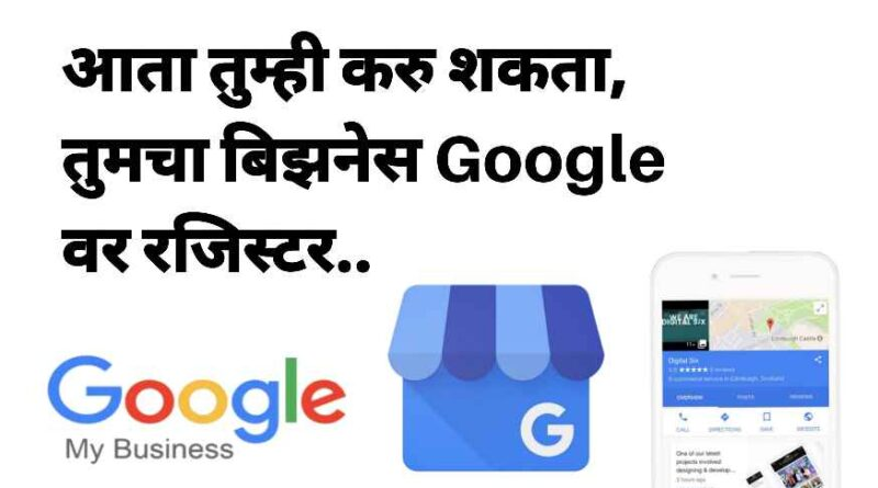 Google My Business वर आपला बिझनेस Register कसा करावा | How to Register Your Business on Google My Business