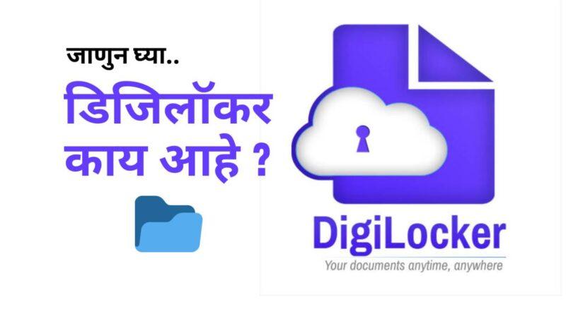 DigiLocker - डिजिटल लॉकर काय आहे ?