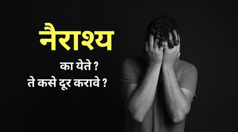 नैराश्य (डिप्रेशन) का येते व नैराश्य कसे दूर करावे ?