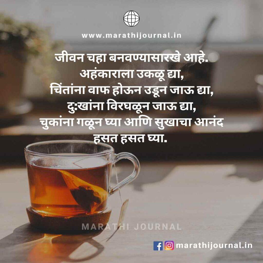 मराठी सुविचार । Marathi Suvichar । Marathi Quotes । Whatsapp Marathi Status । Facebook Marathi Status