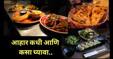 आहार कधी आणि कसा घ्यावा ? | Arogya Vishayak Mahiti in Marathi, कोणता आहार घ्यावा, जेवणाचे वेळापत्रक, जेवणाची योग्य वेळ कोणती, पचनास हलका आहार कोणता