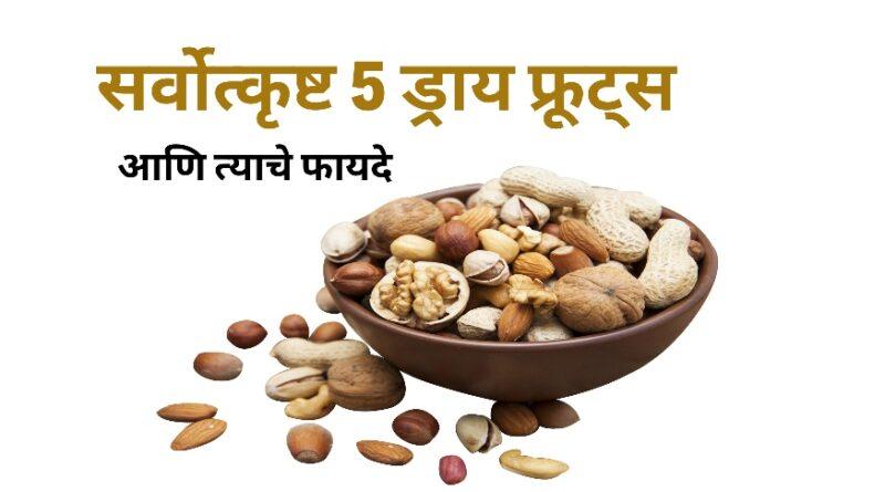 सर्वोत्कृष्ट 5 ड्राय फ्रूट्स आणि त्यांचे फायदे | Top 5 Dry Fruits Benefits in Marathi