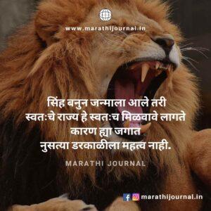 Best Motivational Quotes in Marathi   मराठी प्रेरणादायक सुविचार