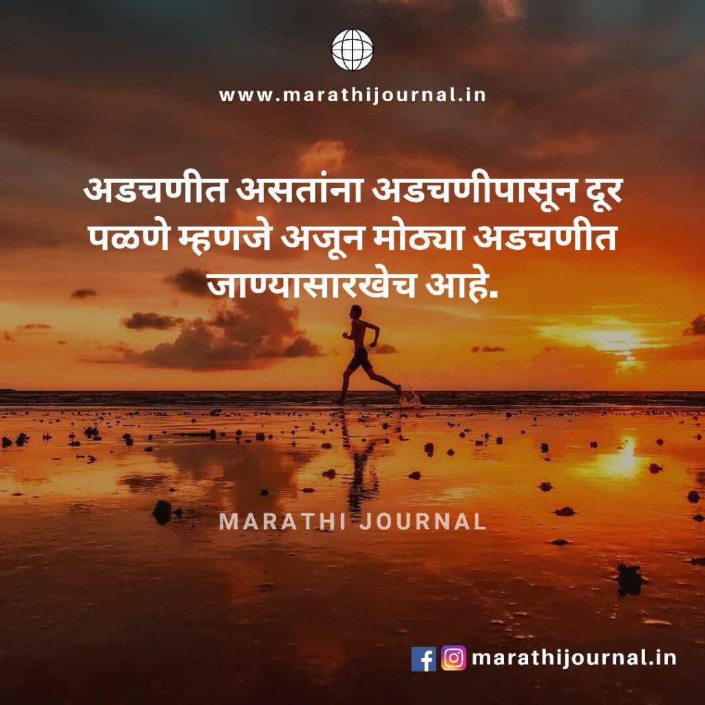 Best Motivational Quotes in Marathi | मराठी प्रेरणादायक सुविचार