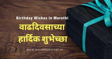 Happy birthday wishes in marathi text, वाढदिवसाच्या हार्दिक शुभेच्छा मराठी, वाढदिवसाच्या हार्दिक शुभेच्छा sms, जन्मदिवसाच्या मनःपूर्वक शुभेच्छा, vadhdivsachya hardik shubhechha in marathi, marathi birthday wishes, birthday wishes marathi, birthday wishes for friend in marathi, vadhdivsachya hardik shubhechha, वाढदिवसाच्या शुभेच्छा मराठी, वाढदिवसाच्या शुभेच्छा मराठी संदेश, happy birthday wishes marathi, best friend birthday wishes in marathi, birthday wish in marathi, शिवमय वाढदिवस शुभेच्छा मराठी