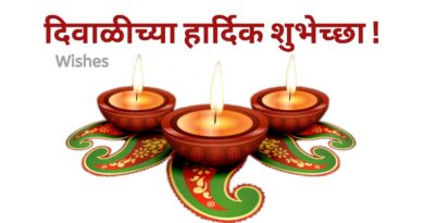 दिवाळीच्या हार्दिक शुभेच्छा | Latest Diwali Quotes in Marathi | Diwali Messages in Marathi | Diwali Shubhechha Marathi SMS