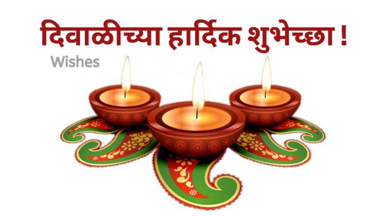 दिवाळीच्या हार्दिक शुभेच्छा | Latest Diwali Quotes in Marathi | Diwali Messages in Marathi | Diwali Shubhechha Marathi SMS