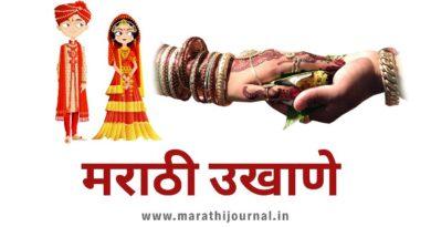Latest Marathi Ukhane | मराठी उखाणे - Marathi Ukhane for Female | मराठी उखाणे नवरी साठी