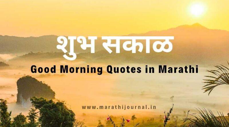 शुभ सकाळ शुभेच्छा | Good Morning Quotes in Marathi | Good Morning Message in Marathi