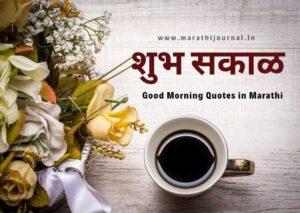 शुभ सकाळ शुभेच्छा   Good Morning Quotes in Marathi   Good Morning Message in Marathi