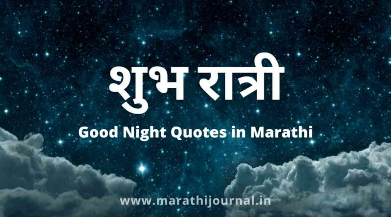 शुभ रात्री मराठी मेसेज | Good Night Quotes in Marathi | Good Night Message in Marathi