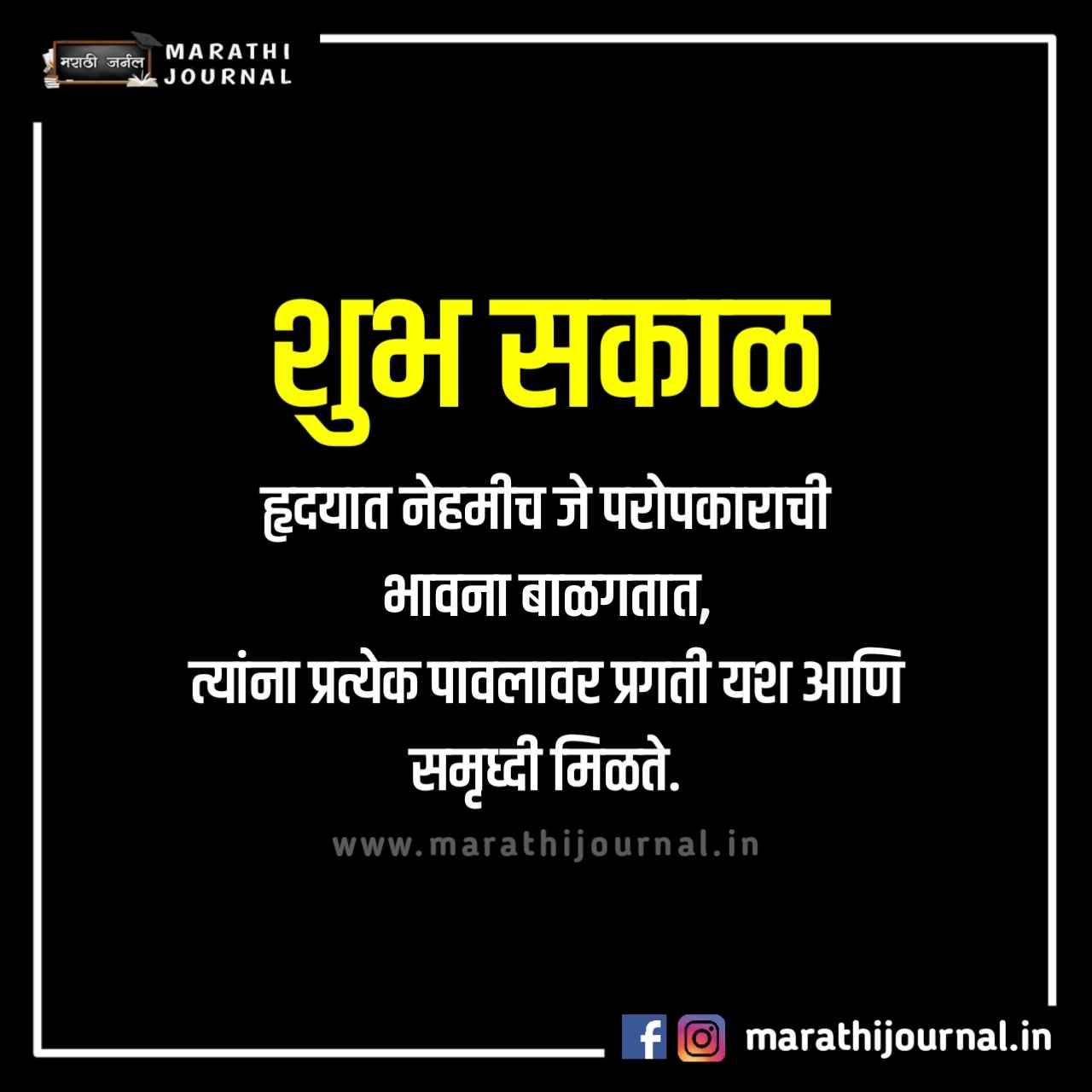 Shubh Sakal, Good Morning Quotes Marathi, शुभ सकाळ, शुभ सकाळ सुविचार, शुभ सकाळ शुभेच्छा, सुप्रभात फोटो मराठी, Good Morning message in Marathi, Good Morning in Marathiathi, Good Morning Marathi Quotes, Good Morning Marathi, सुप्रभात संदेश मराठी, Good Morning Marathi sms, Good Morning Message in Marathi