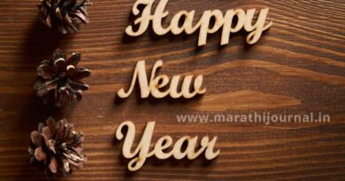 नवीन वर्षाच्या शुभेच्छा संदेश | Happy New Year Wishes in Marathi