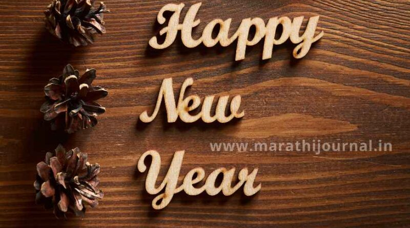 नवीन वर्षाच्या शुभेच्छा संदेश   Happy New Year Wishes in Marathi