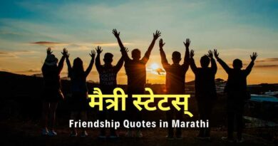 friendship quotes in marathi, dosti quotes, maitri status, marathi friendship status for whatsapp, मैत्री स्टेटस, मराठी मैत्री स्टेटस, friends sms marathi, best marathi friendship messages