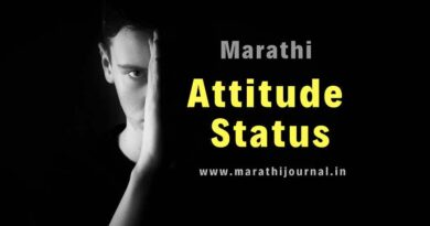 Attitude Status in Marathi, Attitude Quotes in Marathi