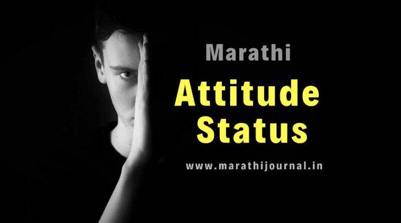 Attitude Status in Marathi, Attitude Quotes in Marathi