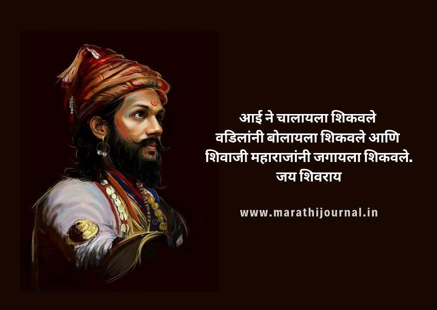 छत्रपती शिवाजी महाराज स्टेटस | Great Chhatrapati Shivaji Maharaj Status & Quotes in Marathi