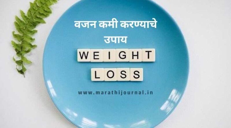 वजन कमी करण्याचे घरगुती उपाय | Weight Loss Tips in Marathi