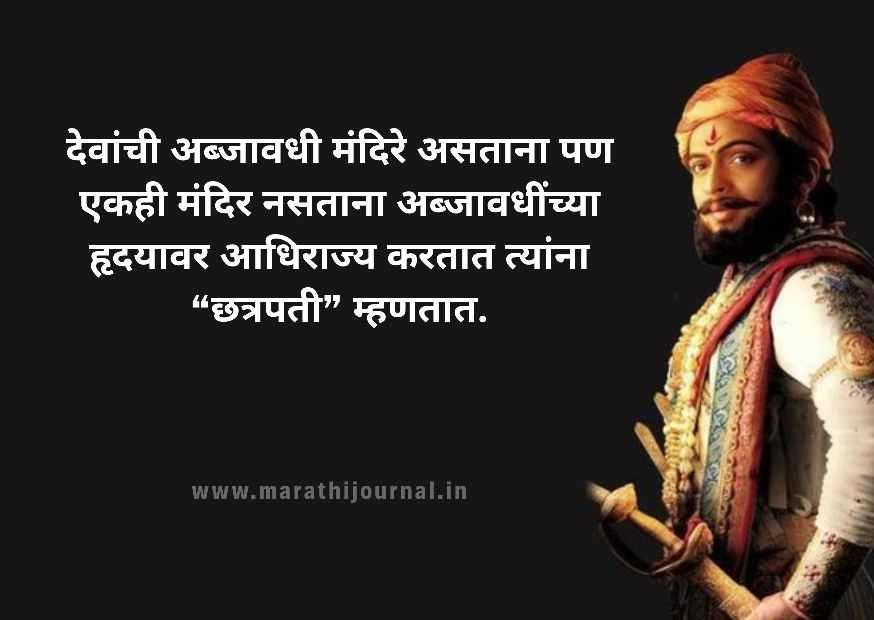 छत्रपती शिवाजी महाराज स्टेटस | Chhatrapati Shivaji Maharaj Status & Quotes in Marathi: