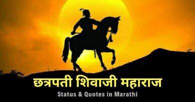 छत्रपती शिवाजी महाराज स्टेटस | Chhatrapati Shivaji Maharaj Status & Quotes in Marathi
