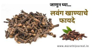 लवंग खाण्याचे फायदे (Benefits of eating Cloves in Marathi)