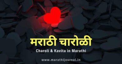 मराठी चारोळी संग्रह | Best Marathi Charoli Sangrah