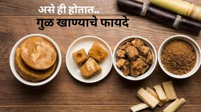 गुळ खाण्याचे फायदे आणि गुळ खाण्याचे तोटे | Benefits of Eating Jaggery in Marathi