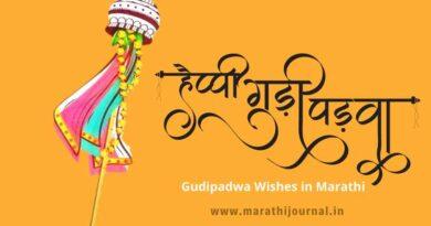 गुढी पाडवा शुभेच्छा संदेश | Gudipadwa Wishes in Marathi