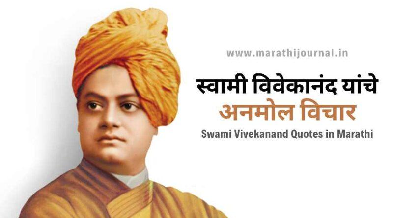 स्वामी विवेकानंद यांचे अनमोल विचार | Swami Vivekananda Quotes in Marathi
