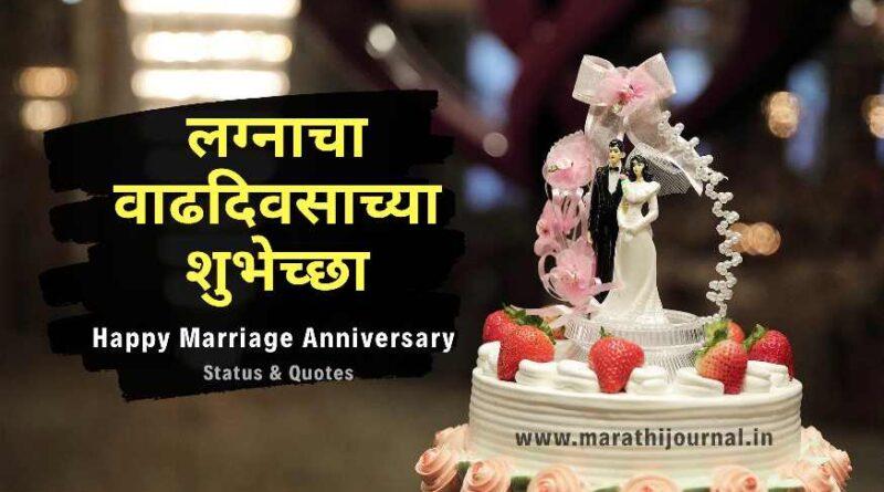 लग्नाच्या वाढदिवसाच्या हार्दिक शुभेच्छा, Happy Marriage Anniversary Wishes in Marathi, Happy Wedding Wishes Status & Quotes in Marathi, नवऱ्या-बायकोला लग्नाच्या वाढदिवाच्या शुभेच्छा, Happy Anniversary Wishes For Husband & Wife in Marathi, आई बाबांना लग्नाच्या वाढदिवसाच्या शुभेच्छा, Happy Anniversary Wishes For Mom & Dad in Marathi