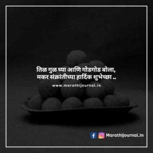 मकर संक्रांतीच्या हार्दिक शुभेच्छा | Makar Sankranti Wishes In Marathi