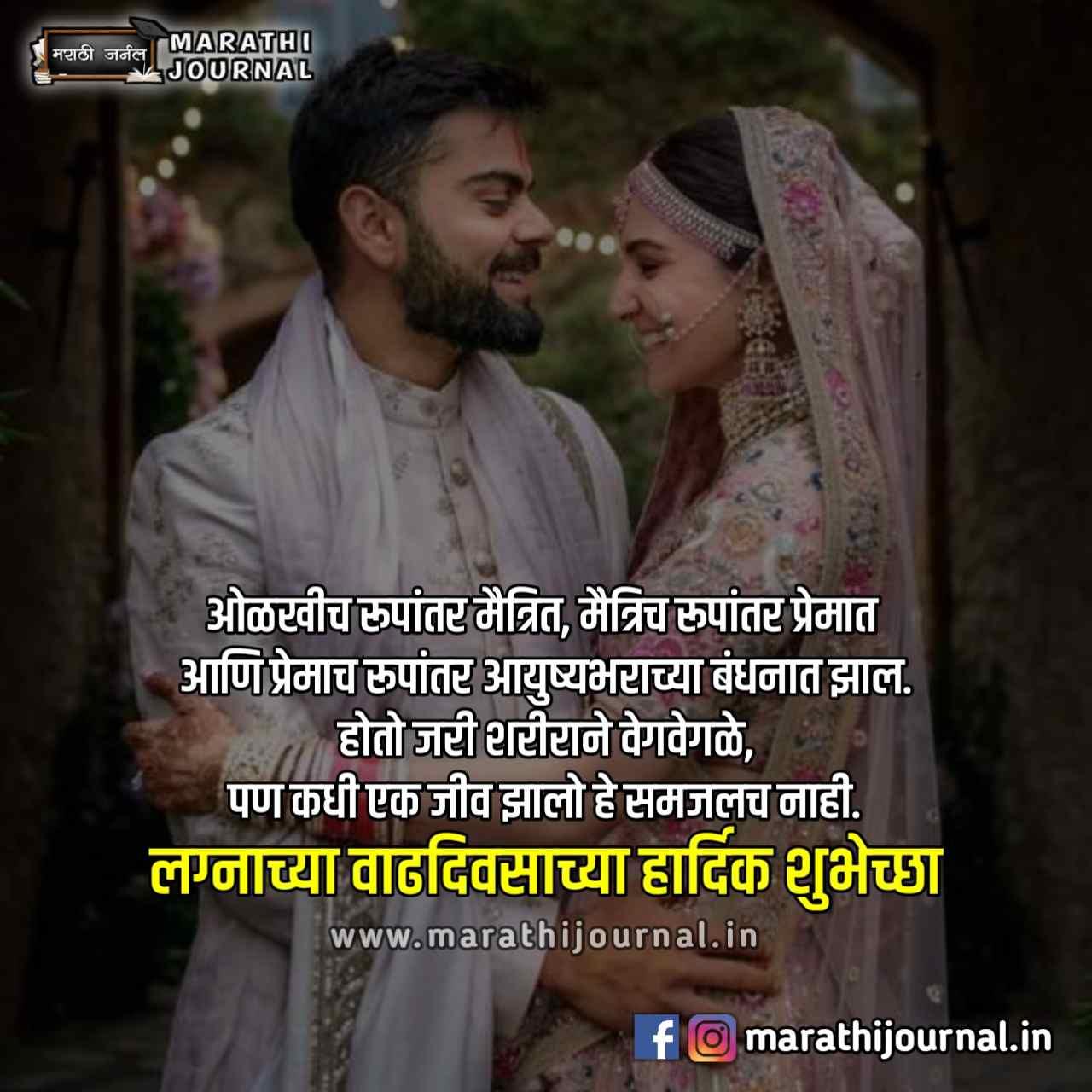 लग्नाच्या वाढदिवसाच्या हार्दिक शुभेच्छा | Happy Marriage Anniversary Wishes in Marathi