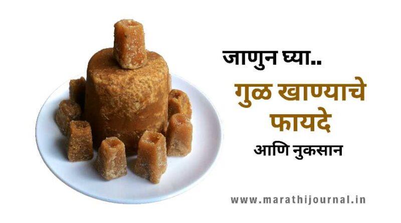 गुळ खाण्याचे फायदे आणि तोटे | Benefits of Eating Jaggery in Marathi