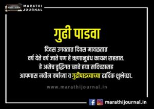 गुढीपाडवा शुभेच्छा संदेश | Gudipadwa Wishes in Marathi