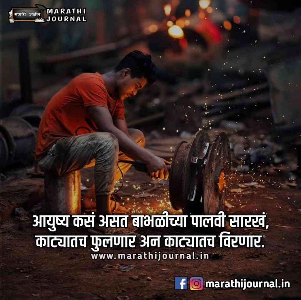 मराठी चारोळी संग्रह, Marathi Charoli Sangrah