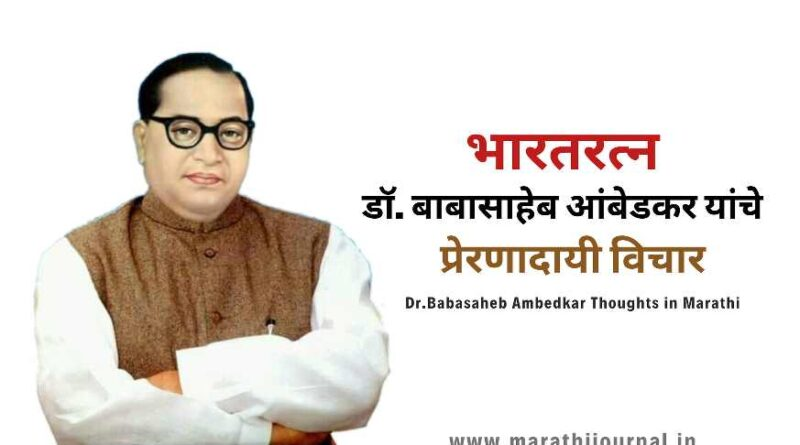 डॉ. बाबासाहेब आंबेडकर यांचे प्रेरणादाई विचार | Dr. Babasaheb Ambedkar Quotes in Marathi