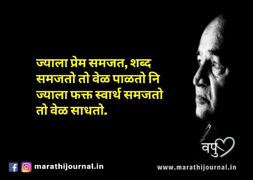 व पु काळे यांचे विचार | V.P Kale Thoughts & Quotes in Marathi