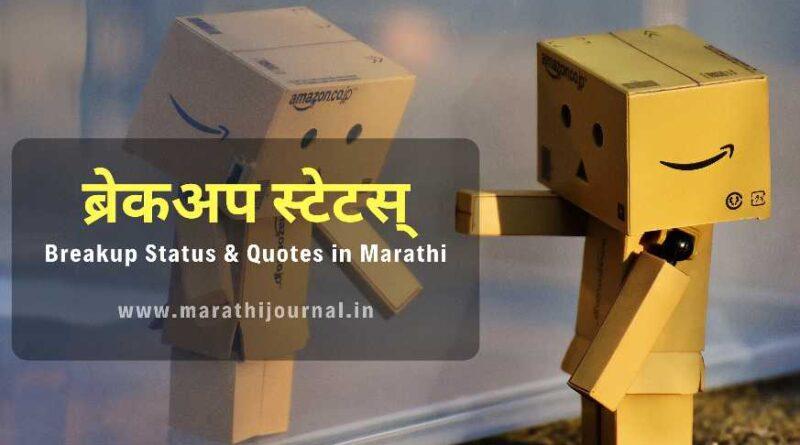 ब्रेकअप स्टेटस मराठी | Breakup Status in Marathi