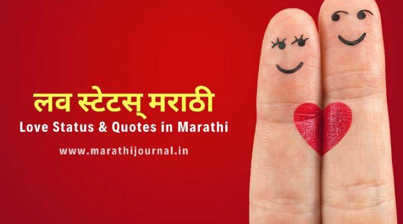 +101 लव स्टेटस मराठी | Best Love Status in Marathi