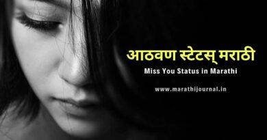 Aathavan Marathi Status | आठवण स्टेटस मराठी | Miss You Status in Marathi