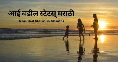 आई वडील स्टेटस मराठी | Best Mom & Dad Status in Marathi