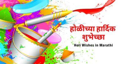 होळीच्या हार्दिक शुभेच्छा | Happy Holi Wishes in Marathi