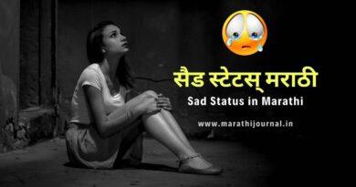 सैड स्टेटस मराठी | Sad Status in Marathi | दुःखी स्टेटस मराठी